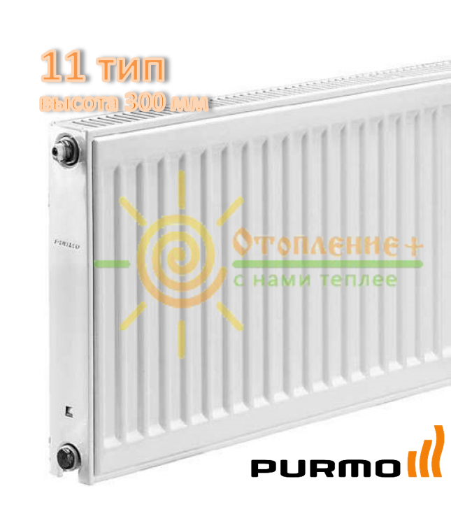 Радиатор стальной Purmo 11 тип 300х2000 боковое подключение