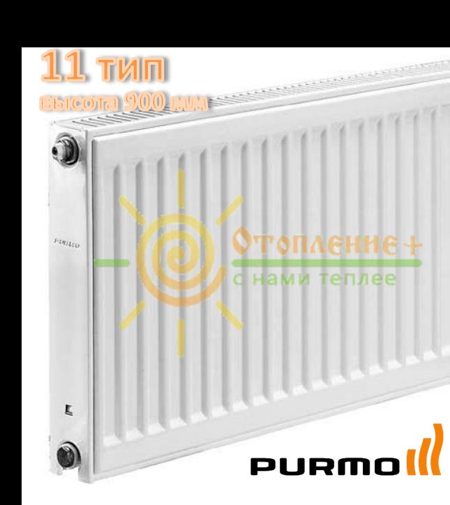 Радиатор стальной Purmo 11 тип 900х1000 боковое подключение