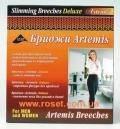 Бриджи антицеллюлитные с термоэффектом «Artemis» Deluxe