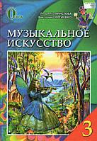 Учебник. Музыкальное искусство, 3 класс. Аристова Л., Сергиенко В.