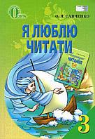Я люблю читати, 3 клас. Савченко О.Я.