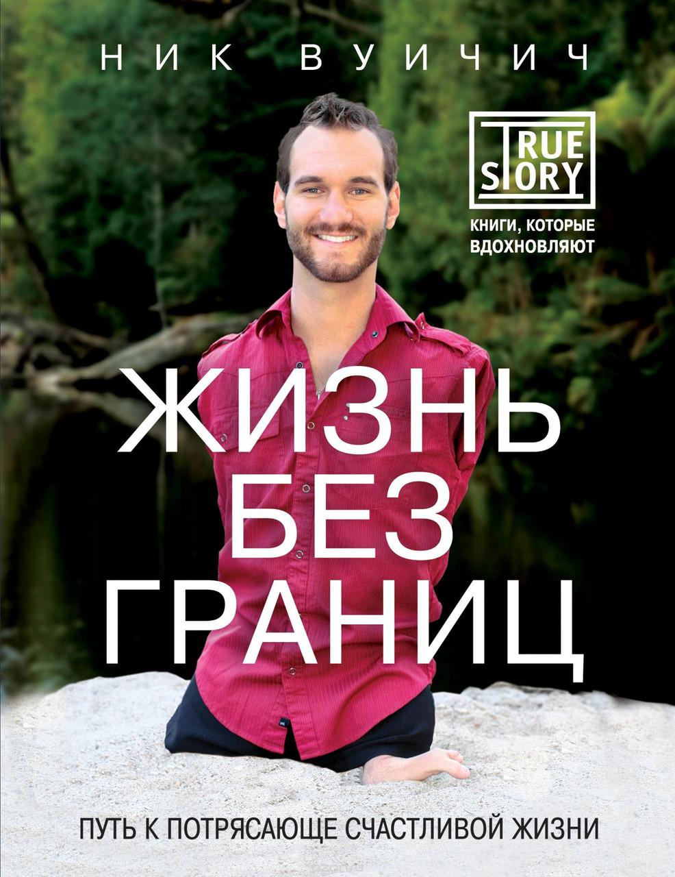 Ник Вуйчич. Жизнь без границ. Путь к потрясающе счастливой жизни (белая бумага)