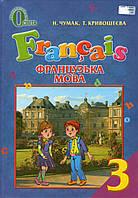 Французька мова,  3 клас. Чумак Н., Кривошеєва Т.