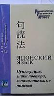 А. Ю. Данилов, Н. Сыромятников    Японский язык. Пунктуация, знаки повтора, вспомогательные пометы