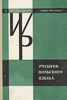 Каролак, Станислав; Василевска, Данута  Учебник польского языка