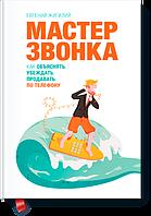 Жигилий Евгений Мастер звонка. Как объяснять, убеждать, продавать по телефону