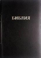 Библия 073 РБО черная