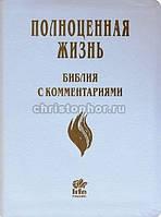 Библия с комментариями Полноценная жизнь Де Люкс гиб белая