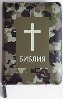 Библия формат 045 z кожзам, под камуфляж