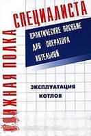 В. М. Тарасюк Эксплуатация котлов. Практическое пособие для оператора котельной
