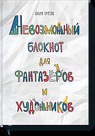 Невозможный блокнот для фантазёров и художников, фото 1