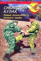 В. Авилов Сибирский кулак. Новые возможности боевого самбо