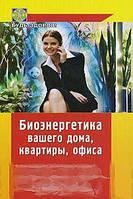 В. С. Кукушин Биоэнергетика вашего дома, квартиры, офиса