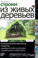 Герман Фриц Блок Строим из живых деревьев