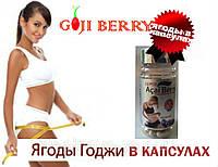 Ягоды годжи для похудения капсулы goji berry купить украина отзывы