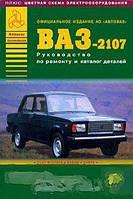 ВАЗ 2107 и его модификации. Руководство по ремонту и каталог деталей