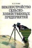 М. А. Сулин Землеустройство сельскохозяйственных предприятий