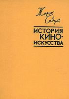 Жорж Садуль История киноискусства