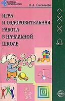 О. А. Степанова Игра и оздоровительная работа в начальной школе