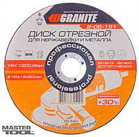 Диск абразивный отрезной для металла и нержавейки 150*1,6*22,2 мм PROFI +30 GRANITE