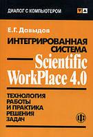 Е. Г. Давыдов Интегрированная система Scientific WorkPlace 4.0. Технология работы и практика решения задач