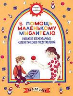 М. Г. Борисенко, Н. А. Лукина В помощь маленькому мыслителю. Развитие элементарных математических представлений. Для детей от 0 до 3 лет