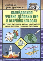 Симонов В.М. Калейдоскоп учебно-деловых игр в старших классах на уроках математики, физики, информатики, химии, биологии, географии, экономики
