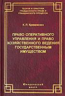 К. П. Кряжевских Право оперативного управления и право хозяйственного ведения государственным имуществом