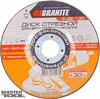 Диск абразивный отрезной для металла и нержавейки 230*1,6*22,2 мм PROFI +30 GRANITE