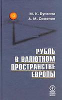 М. К. Бункина, А. М. Семенов Рубль в валютном пространстве Европы