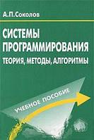 Соколов А.П. Системы программирования: Теория, методы, алгоритмы: Учебное пособие для вузов