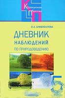 Хлебосолова О.А. Дневник наблюдений по природоведению для 5 класса специальных (коррекционных) образовательных учреждений VIII вида