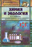 Химия и экология: 8-11 классы: Материалы для проведения учебной и внеурочной работы по экологическому воспитанию (сост. Фадеева Г.А.)