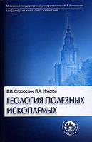 В. И. Старостин, П. А. Игнатов Геология полезных ископаемых