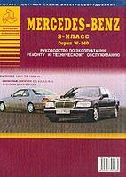 Mercedes-Benz S-класс серия W-140. Руководство по эксплуатации, ремонту, техническому обслуживанию