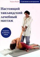 Энрико Корси Настоящий таиландский лечебный массаж
