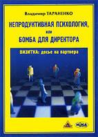 Владимир Тараненко Непродуктивная психология, или Бомба для директора. Визитка: досье на партнера