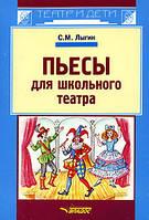 С. М. Лыгин Пьесы для школьного театра