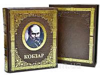 Кобзарь. Подарочное издание с иллюстрациями Василя Седляра (коричневая)