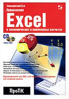 В. А. Зеньковский Применение Excel в экономических и инженерных расчетах (+ CD)