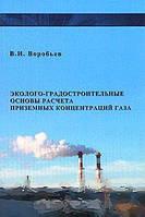 В. И. Воробьев Эколого-градостроительные основы расчета приземных концентраций газов
