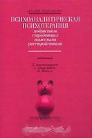 Под редакцией Д. Анастасопулоса, Э. Лейлу-Лайнос, М. Водделл Психоаналитическая психотерапия подростков, страдающих тяжелыми расстройствами