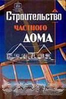 О. К. Костко Строительство частного дома с расчетом необходимых материалов