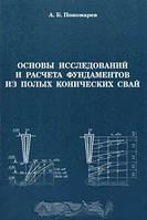 А. Б. Пономарев Основы исследований и расчета фундаментов из полых конических свай