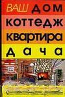 А. Л. Богданович, В. В. Петров Ваш дом. Коттедж. Квартира. Дача