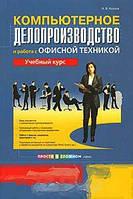Н. В. Козлов Компьютерное делопроизводство и работа с офисной техникой