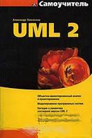 Александр Леоненков Самоучитель UML 2