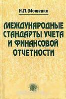 Н. П. Мощенко Международные стандарты учета и финансовой отчетности