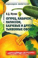 В. Д. Мухин Огурец, кабачок, патиссон, бахчевые и другие тыквенные овощи