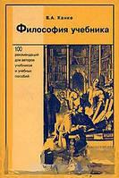 В. А. Канке Философия учебника